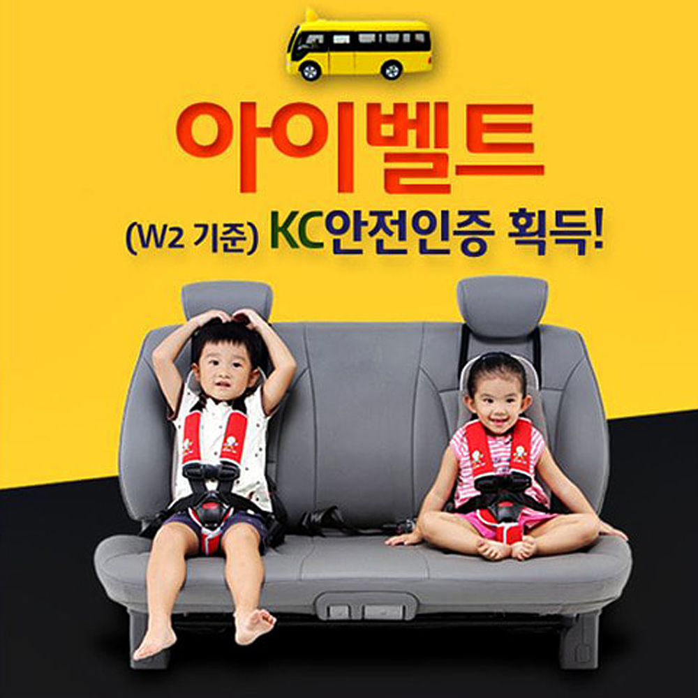 W2 KC인증 맘스맘안전벨트