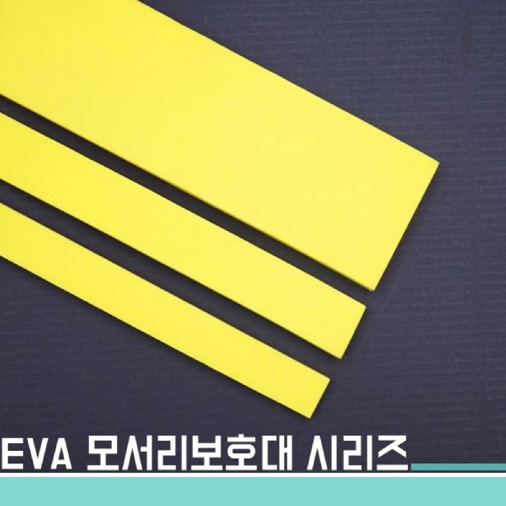 EVA모서리보호대15x1500x5T