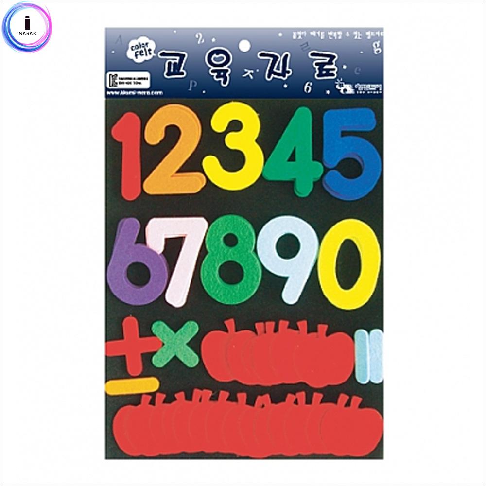 h50 펠트 찍찍이 교육자료(소) 숫자
