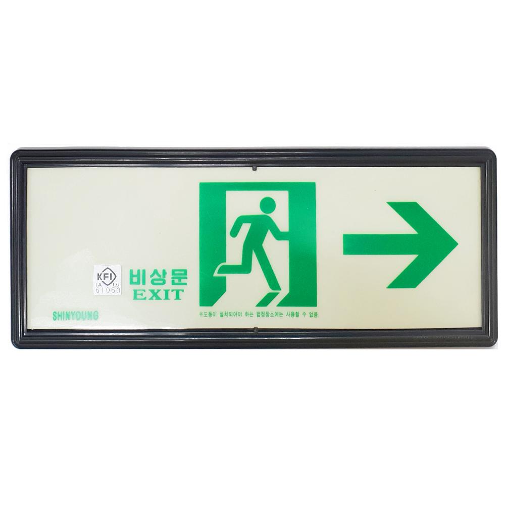 피난유도측광표지판 우측안내용 F1(정품)
