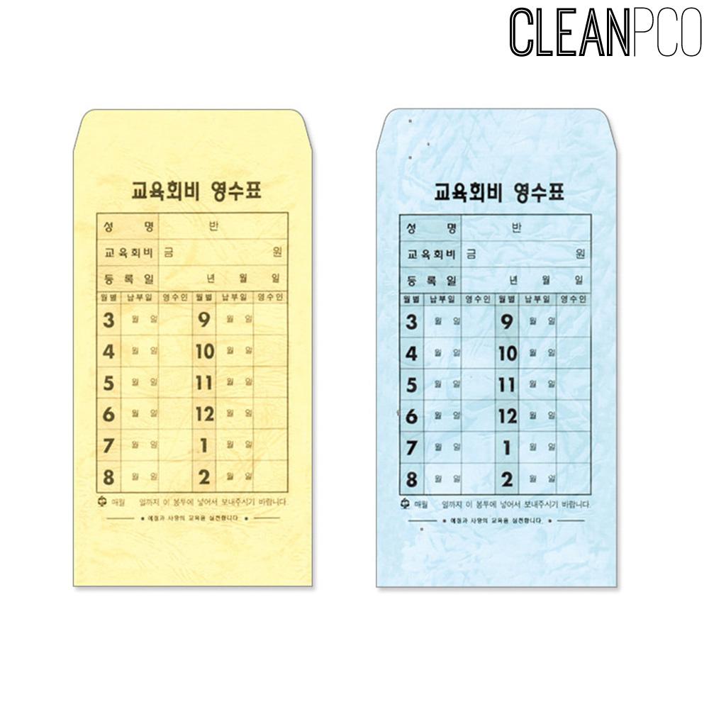 가꿈 원교육용품 일반단색 교육회비봉투(50장1봉)