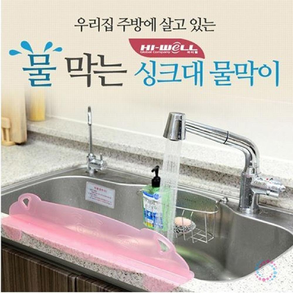 싱크대물막이-복마니(핑크)
