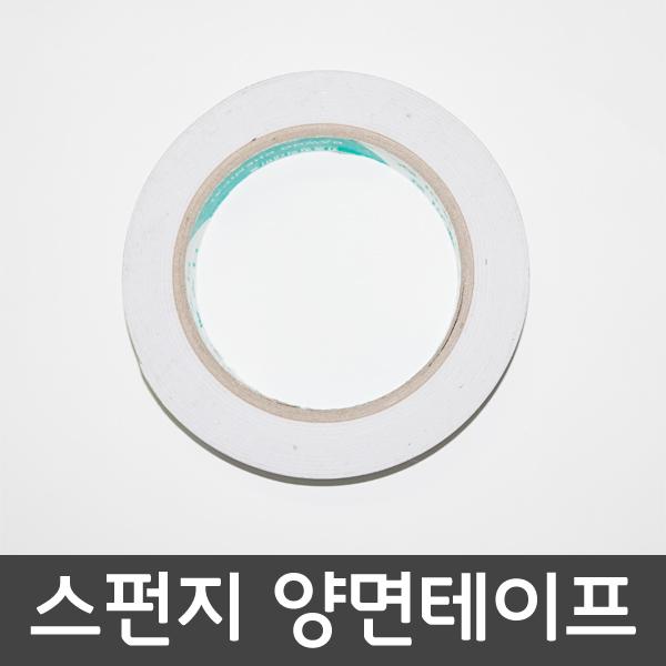 CM 스펀지 양면테이프 2.5cmx4M pco11405