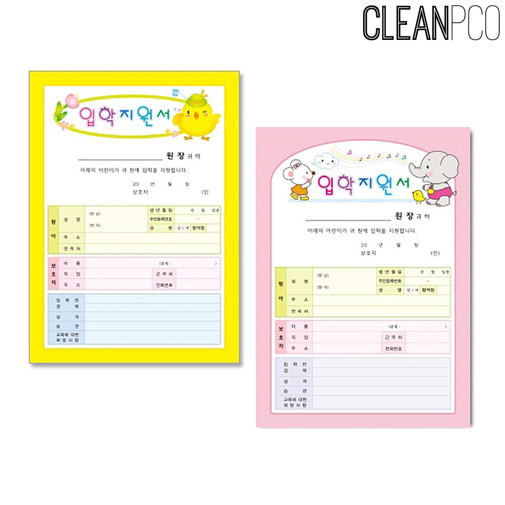 가꿈 원교육용품 A4입학지원서(100장1봉)