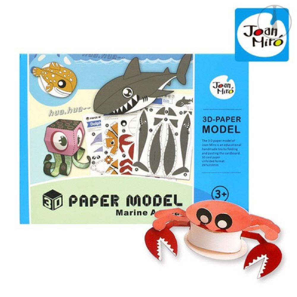 (호안미로)3D페이퍼 해양동물