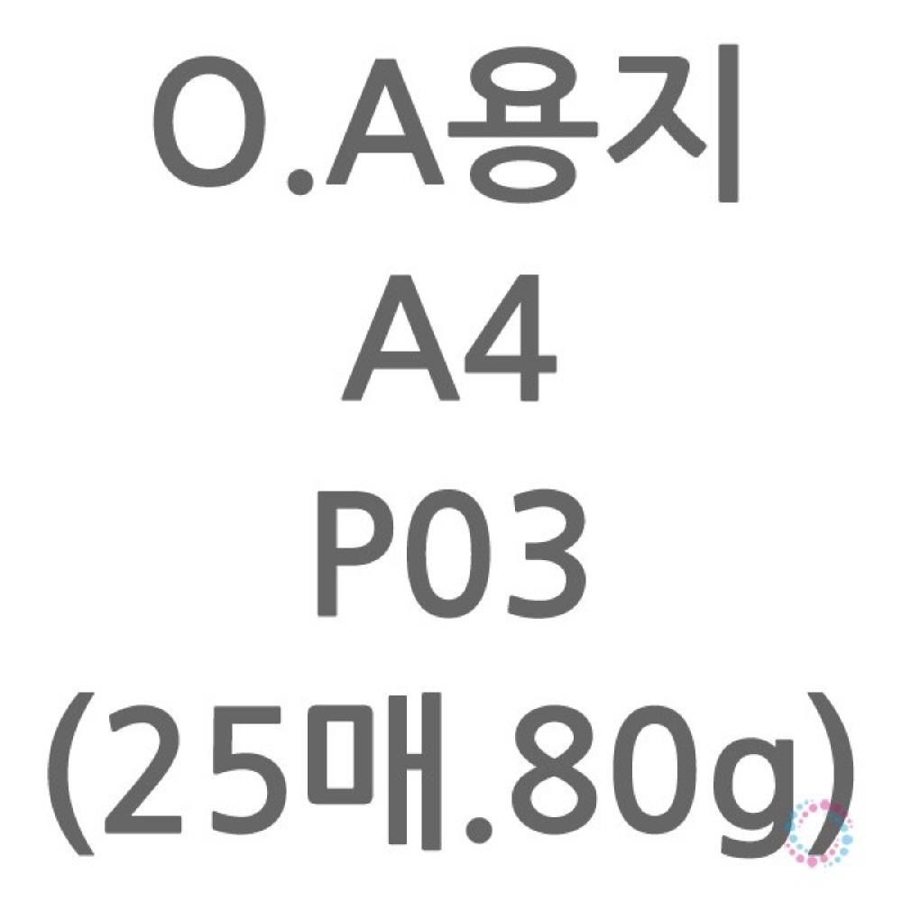 OA용지 P03