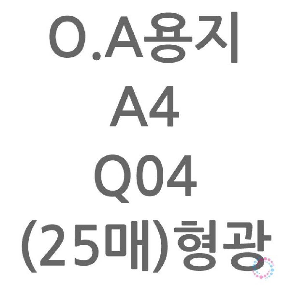 OA용지 Q04