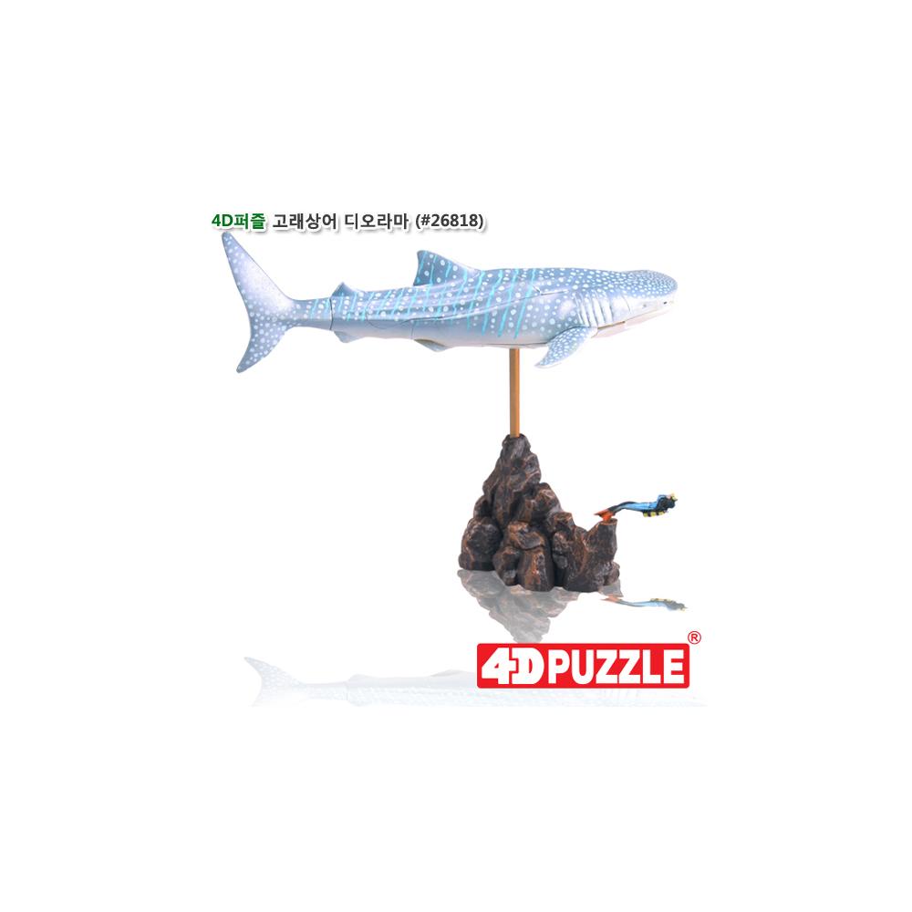 h30 4D퍼즐 고래상어 디오라마(26818)