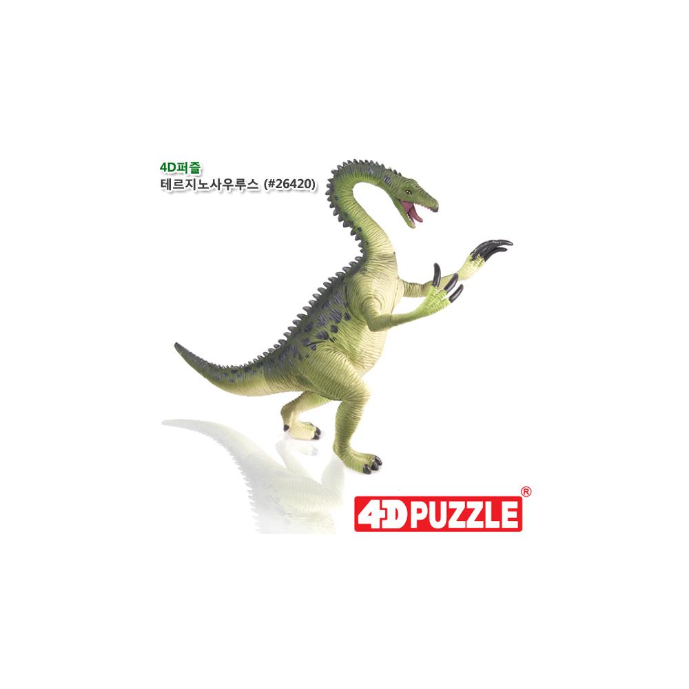 h30 4D퍼즐 테르지노사우루스(26420)