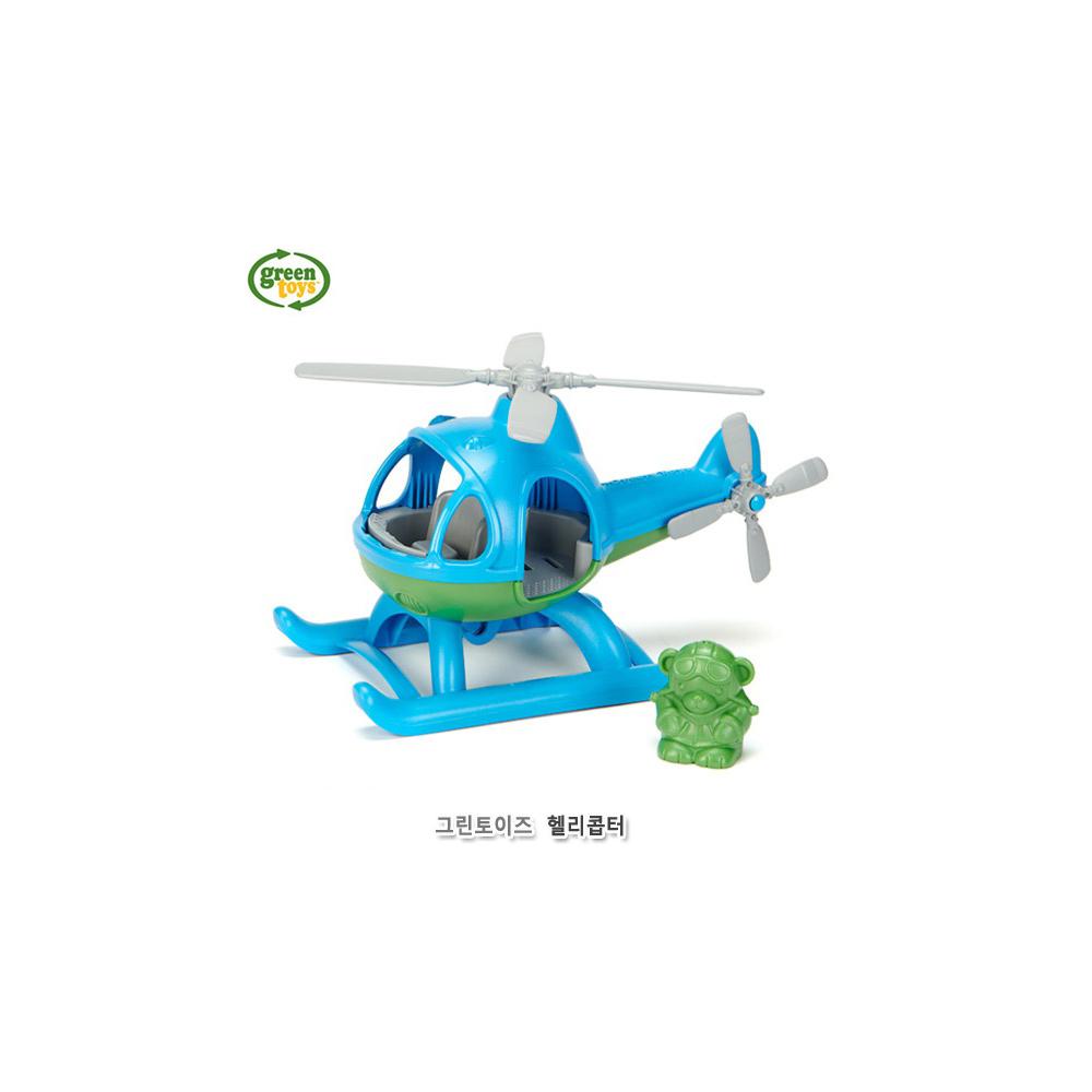 h30 그린토이즈 헬리콥터