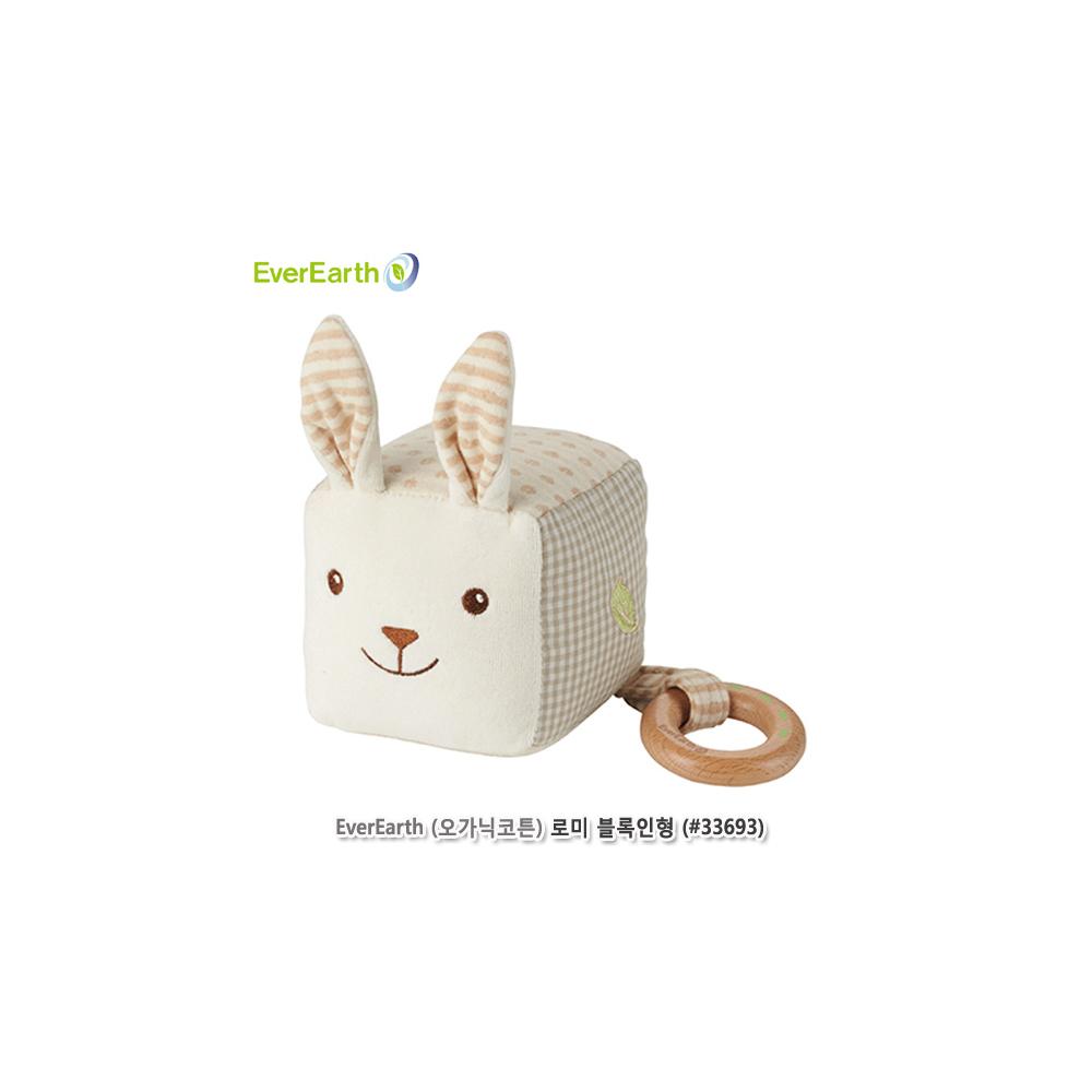 h30 오가닉코튼 로미(토끼)블록인형(33693)