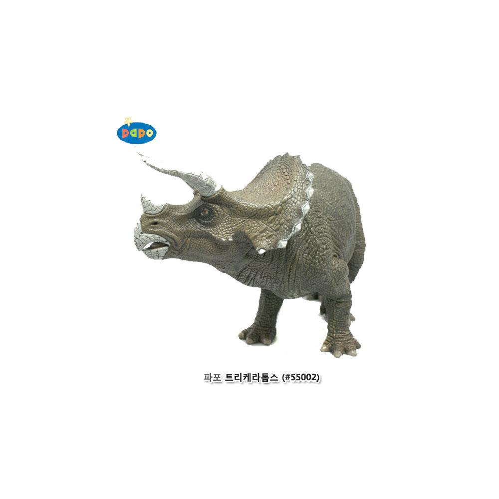 파포 트리케라톱스(55002)