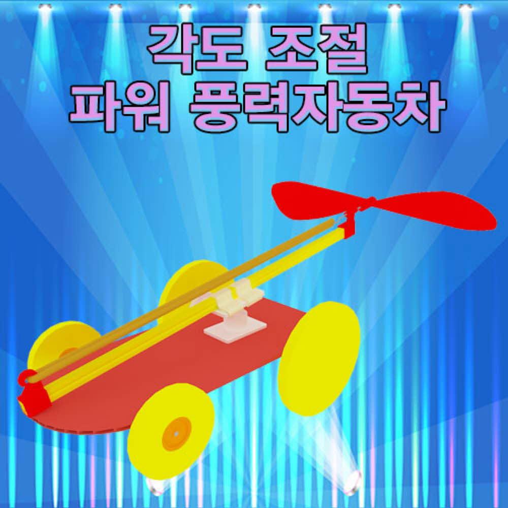 (HM)각도 조절 파워 풍력자동차