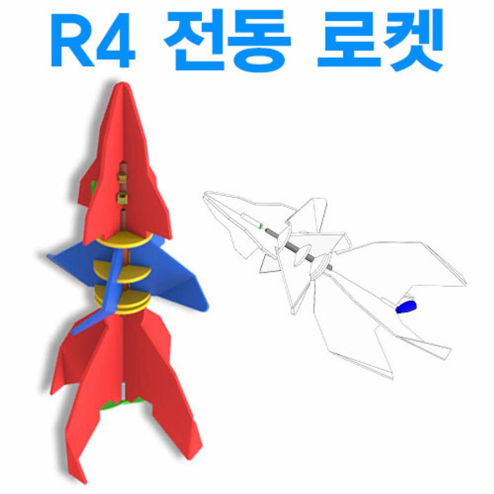 (HM)다빈치 전동로켓 R4(3구 충전지 포함)