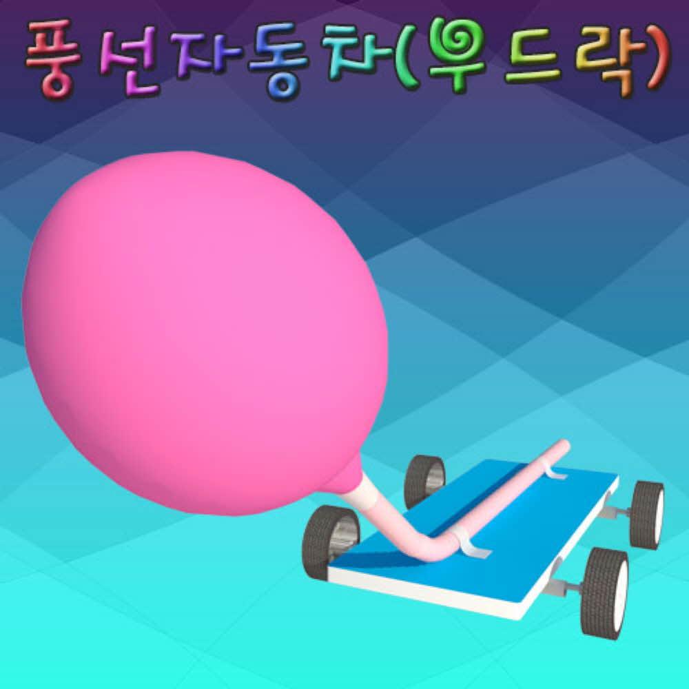 (HM)풍선자동차(우드락)-5인용