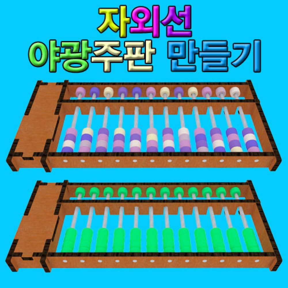 (HM)자외선 야광주판 만들기