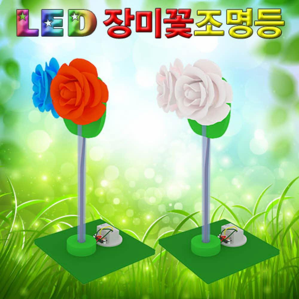 (HM)LED 장미꽃 조명등