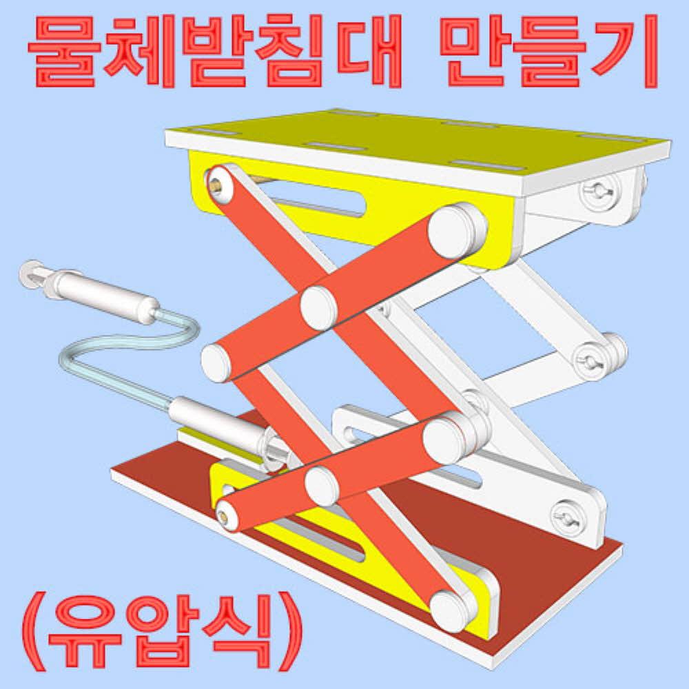 (HM)물체 받침대 만들기(유압식)