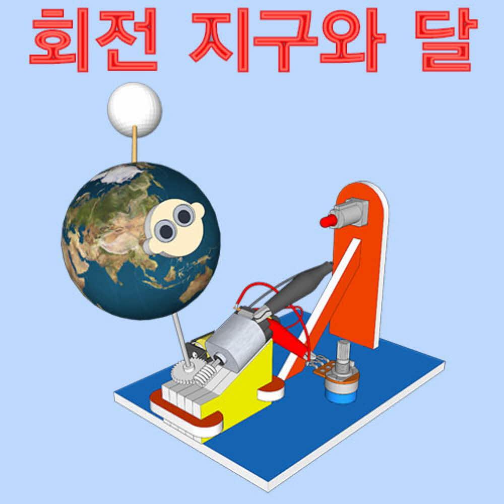 (HM)회전 지구와 달(낮과 밤의 원리)