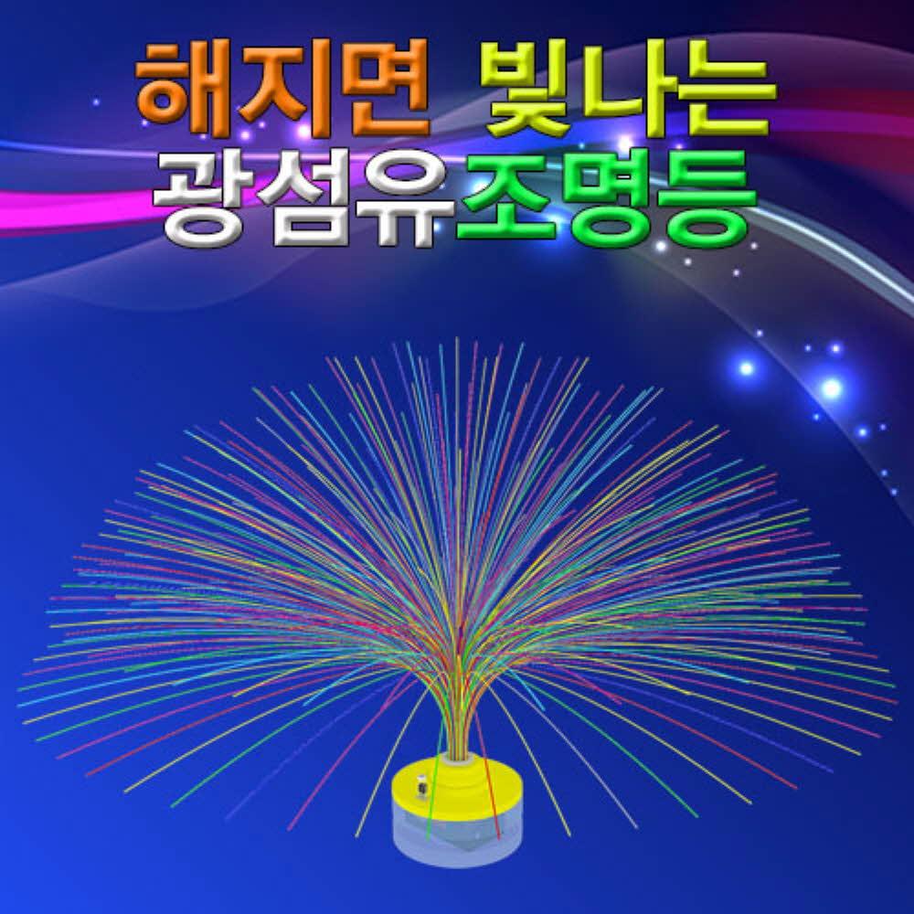 (HM)해지면 빛나는 광섬유조명등