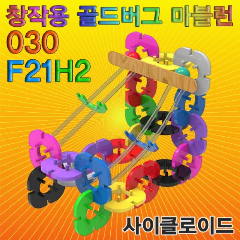 (HM)창작용 골드버그 마블런(030F21H2)-30pcs