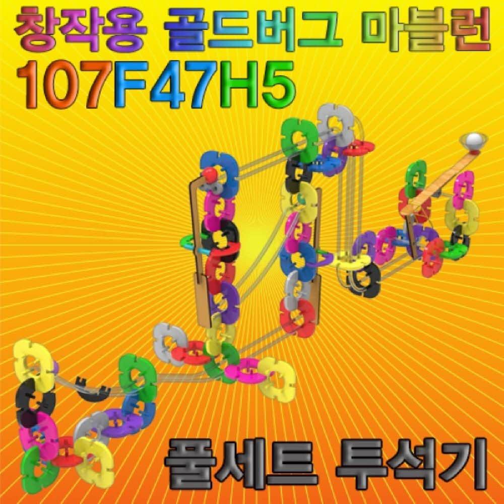 (HM)창작용 골드버그 마블런(107F47H5)-107pcs
