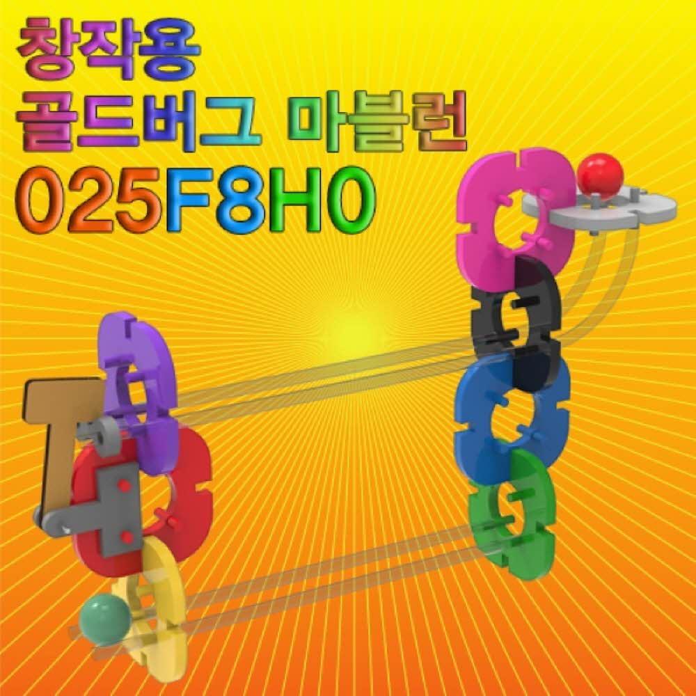 (HM)창작용 골드버그 마블런(025F8H0)-25pcs