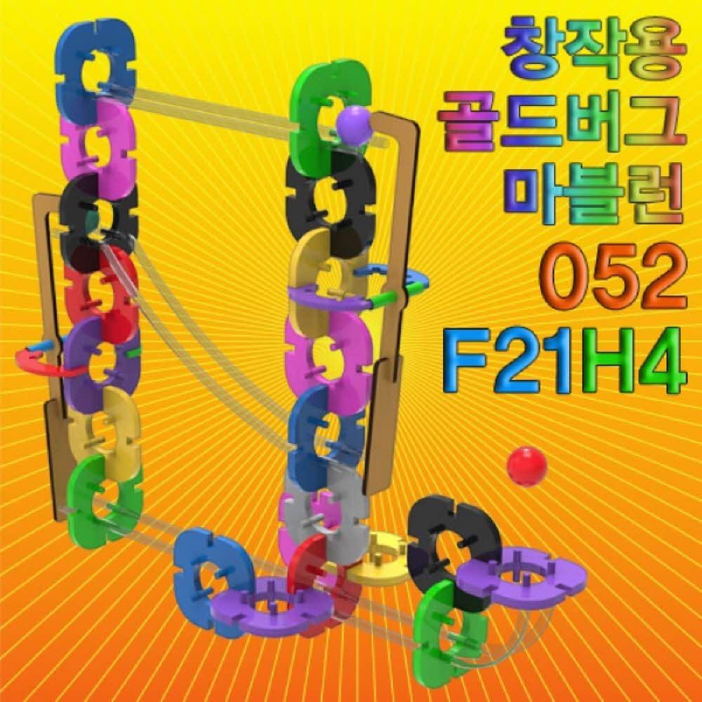 (HM)창작용 골드버그 마블런(052F21H4)-52pcs