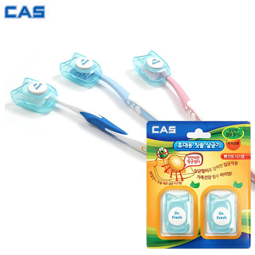 (CAS)카스 휴대용 칫솔살균기 캡 2P pco24466