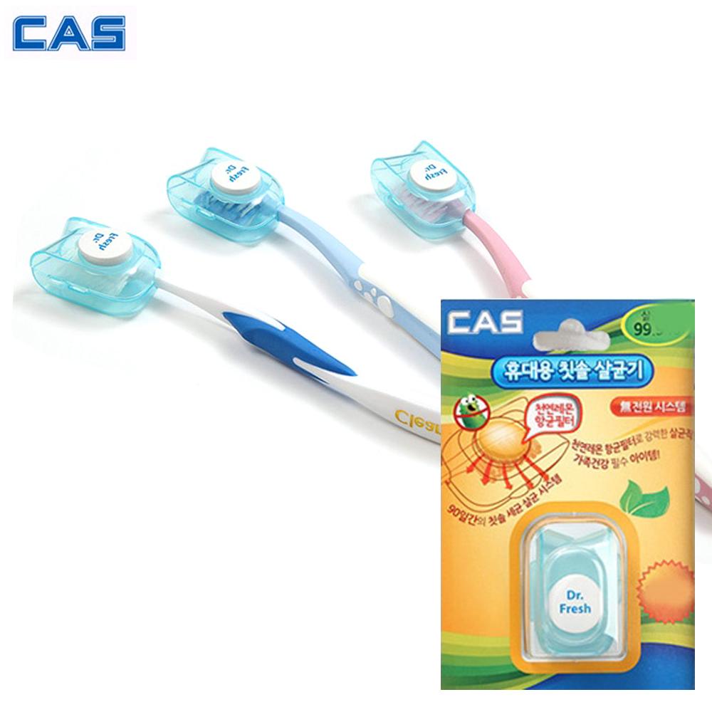 (CAS)카스 휴대용 칫솔살균기 캡 1P pco24467