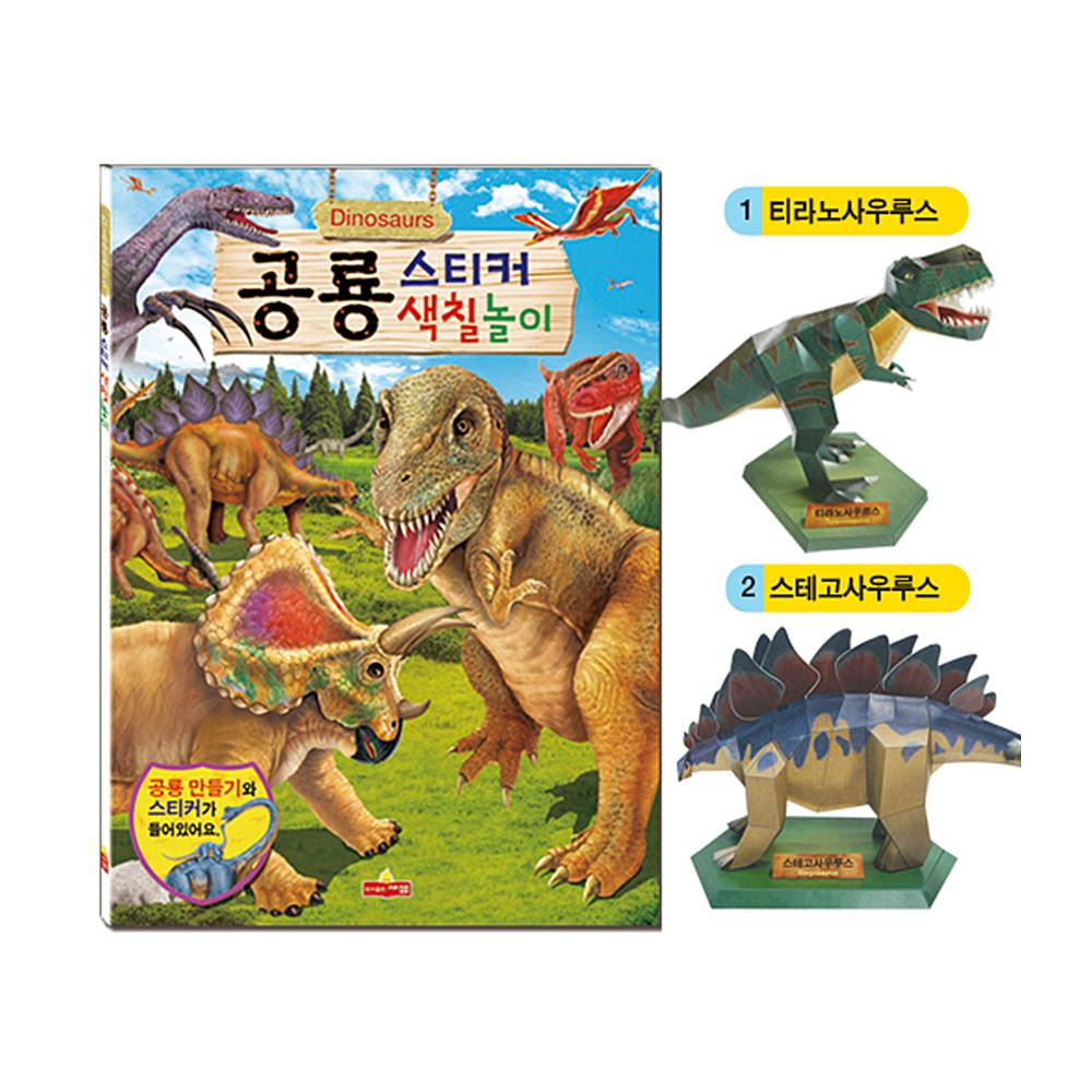 공룡 스티커색칠놀이