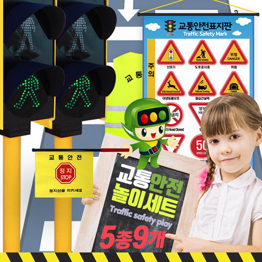 교통안전놀이 5종 9개 set A구성(어린이교통안전교육)