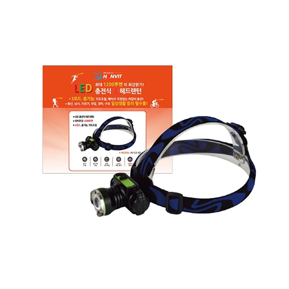 d14 한빛 1200루멘 LED 충전식 줌헤드랜턴(hv-23HD)