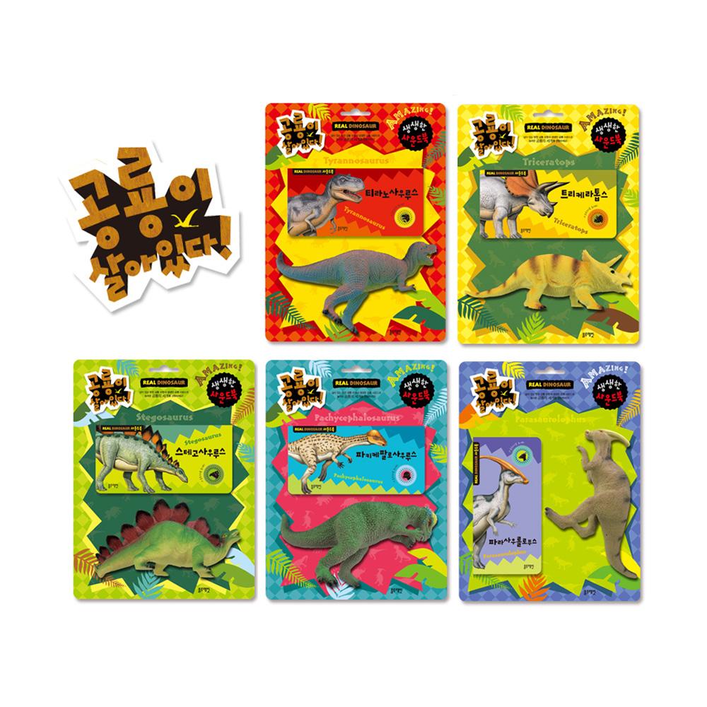 사운드북 공룡이 살아있다 5종 택1