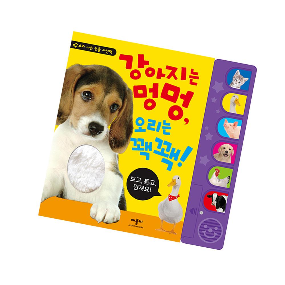 애플비 강아지는멍멍 오리는꽥괙 사운드북