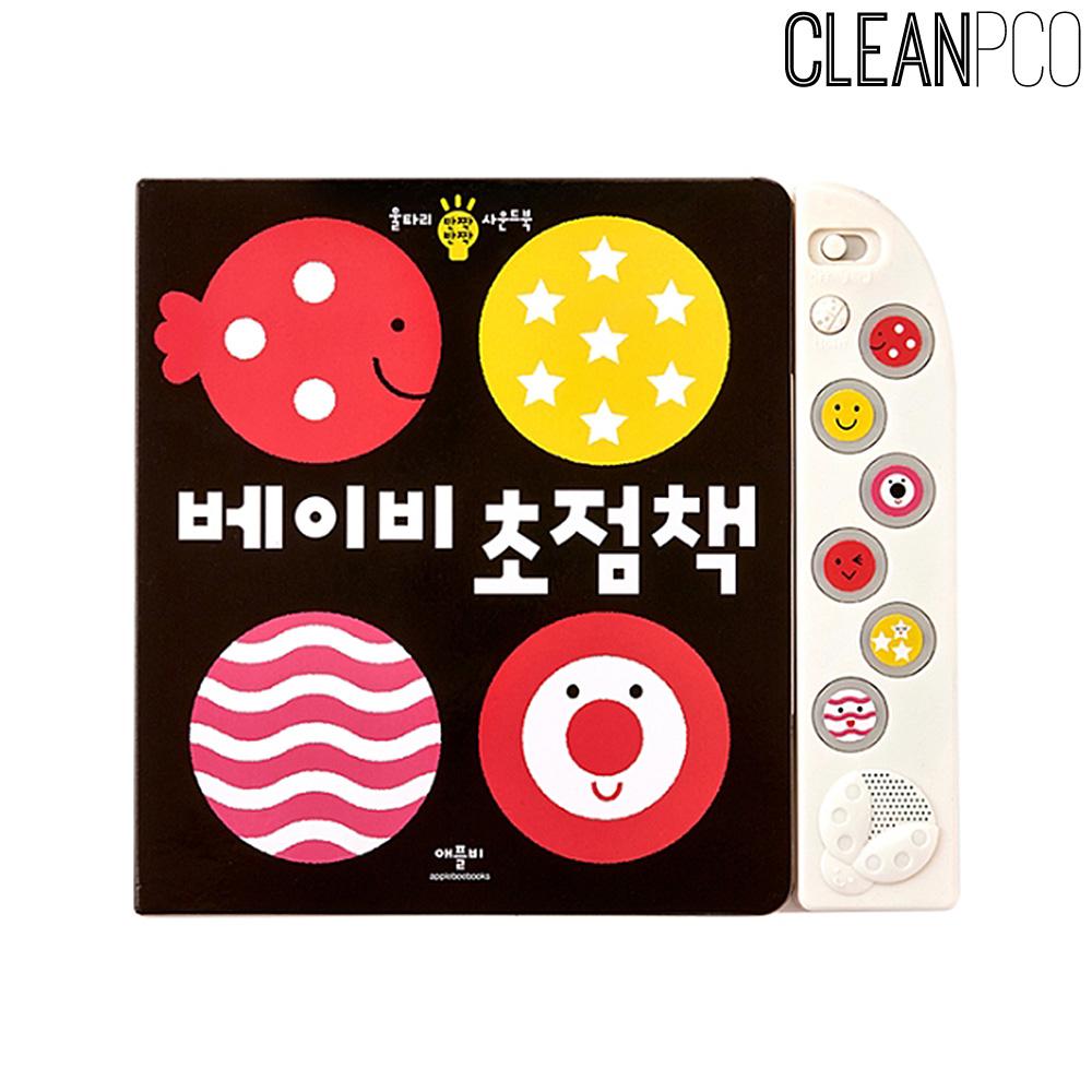 애플비 베이비 초점책 울타리 반짝반짝 사운드북
