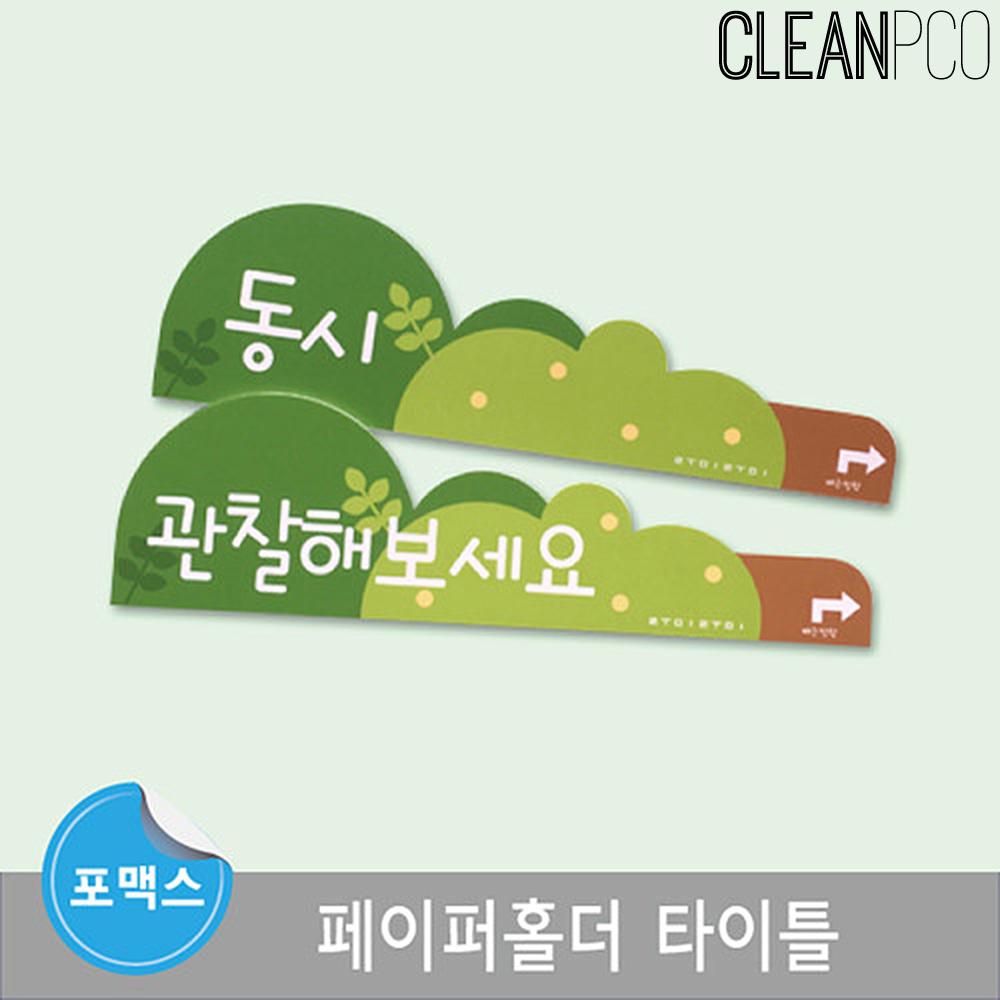 루미트리 환경구성 페이퍼홀더 타이틀