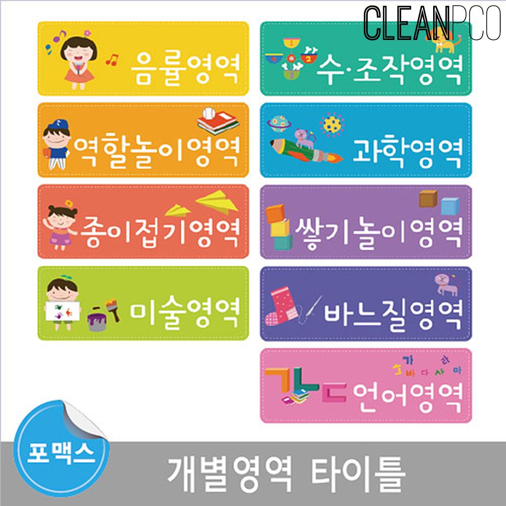 e03 루미루미 마그넷보드 개별영역타이틀 낱개구매 음률영역