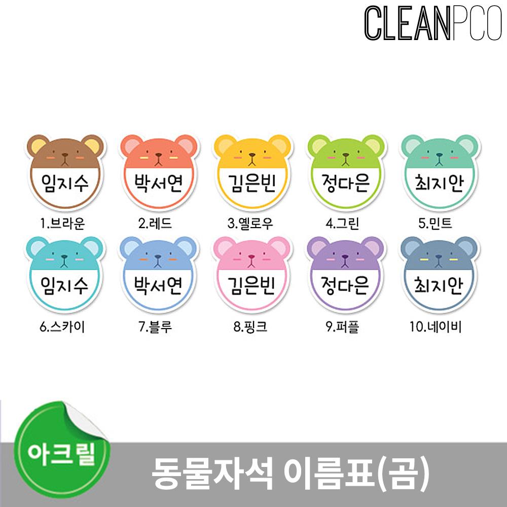 루미루미 동물자석 이름표(곰) 낱개구매