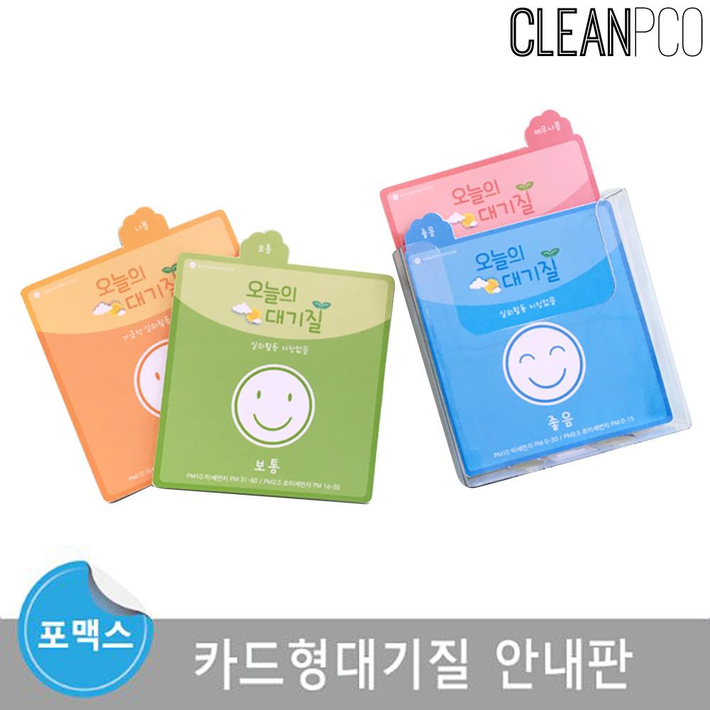 루미루미 포맥스 카드형대기질 안내판