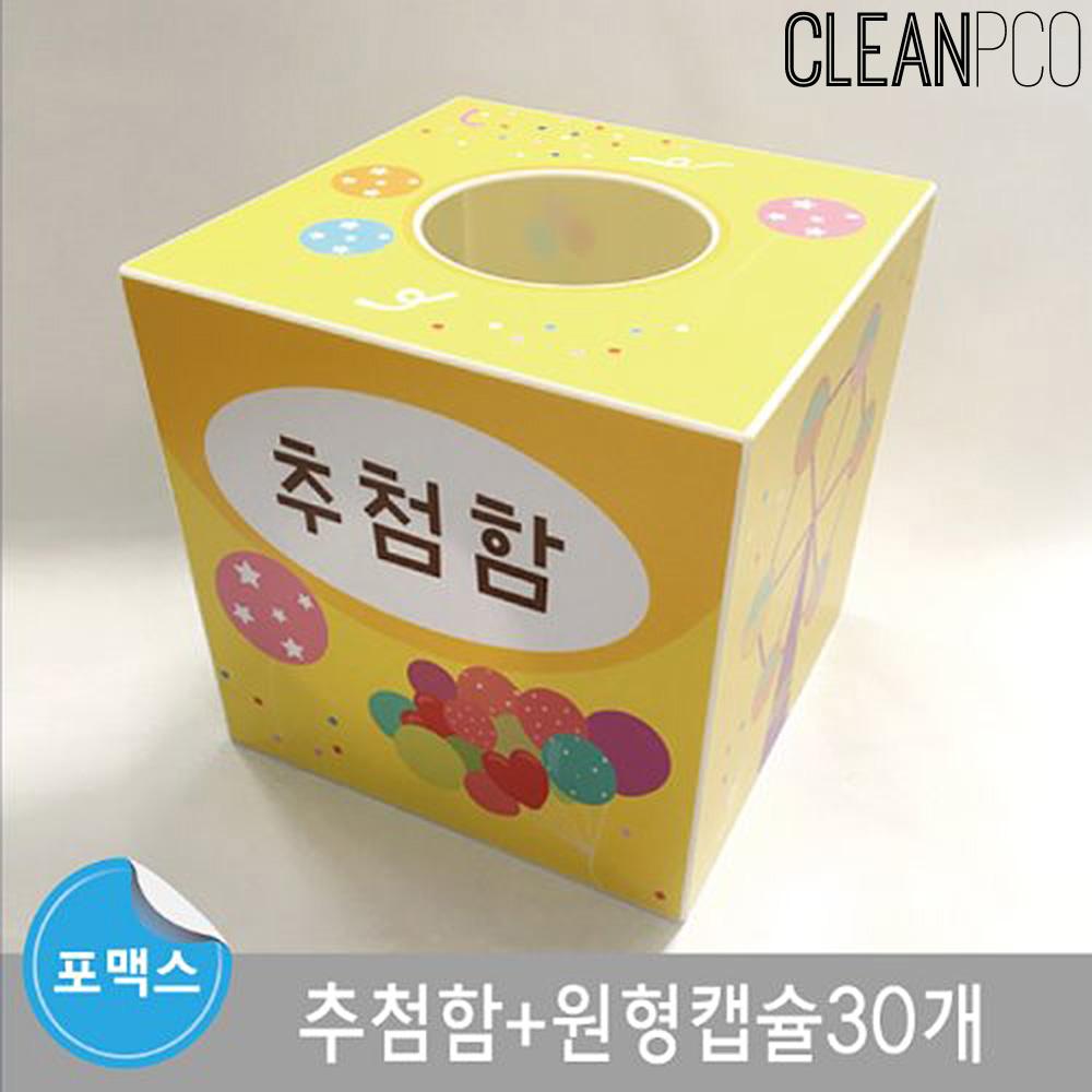 루미루미 다용도추첨함(캡슐30개포함)