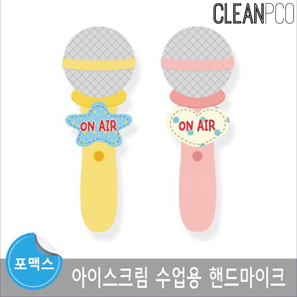 e03 루미루미 아이스크림 수업용 핸드마이크 핑크
