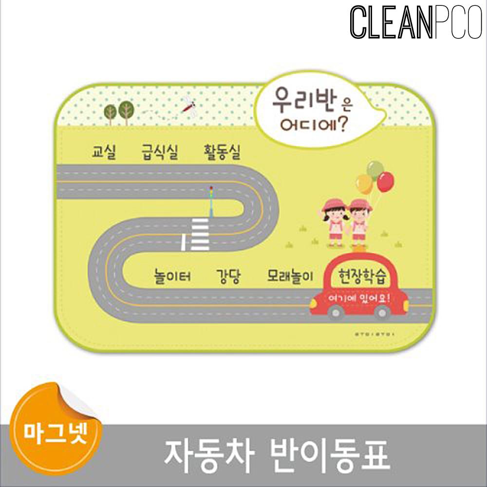 루미루미 자동차 반이동표