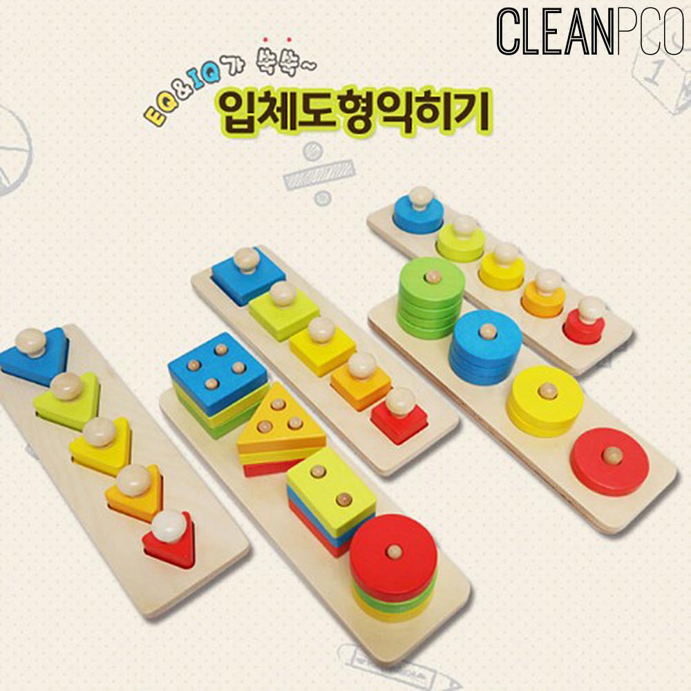 해피타운 첸스교구 원목 입체도형익히기 시리즈