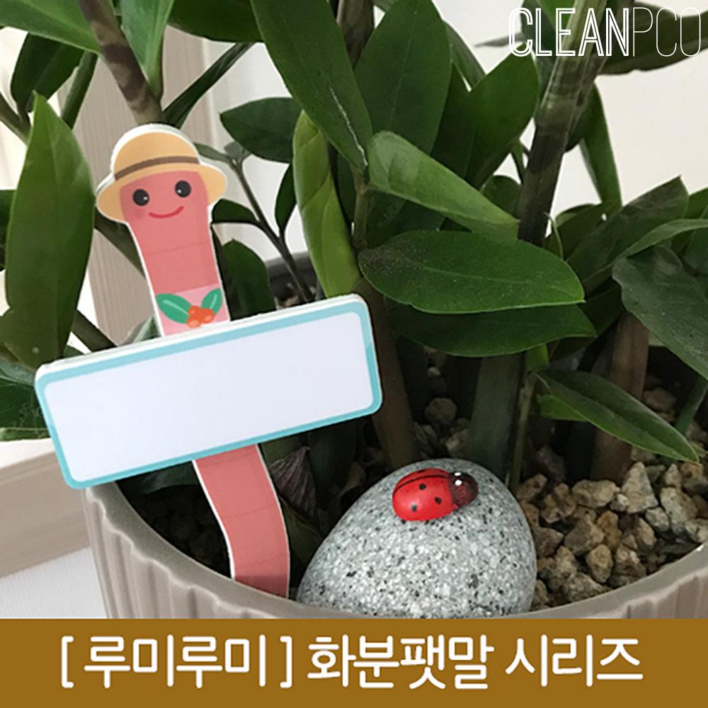 루미루미 마그넷보드 화분팻말3개세트 화분3개