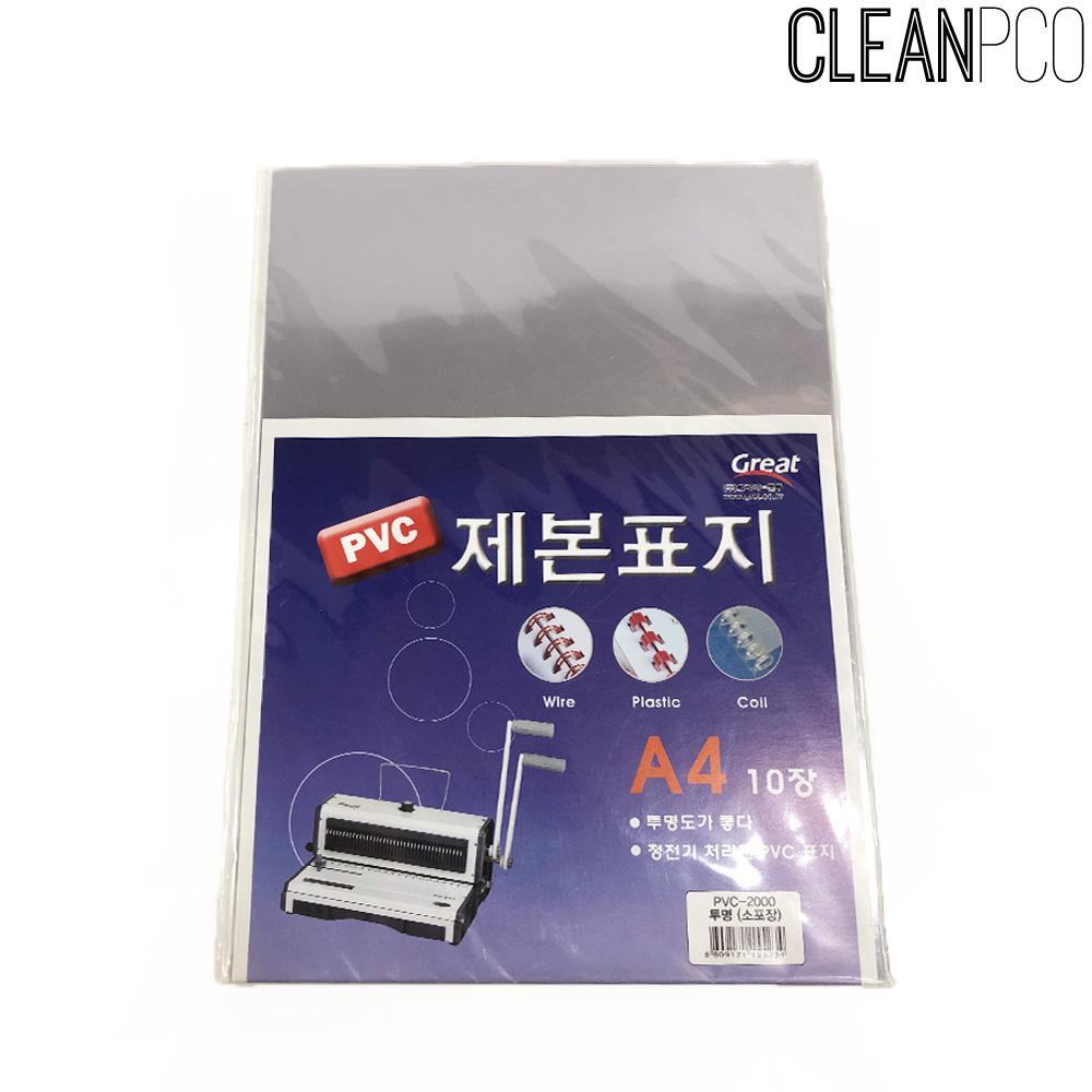 f09 PVC 제본표지 A4 10장(투명)