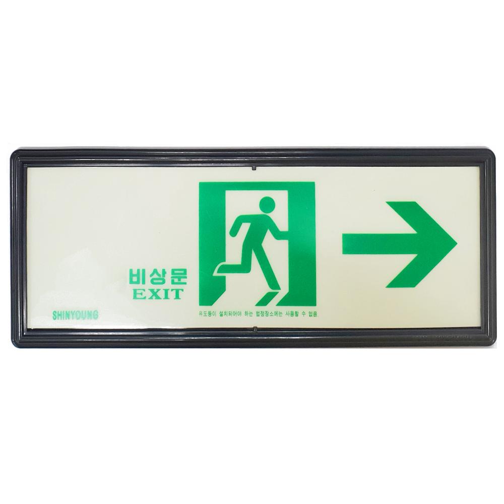 피난유도측광표지판 우측안내용(일반)