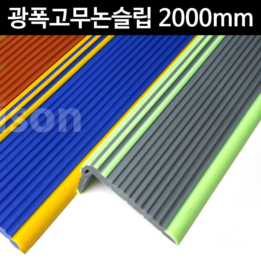 GS200 광폭고무계단논슬립 2000mm