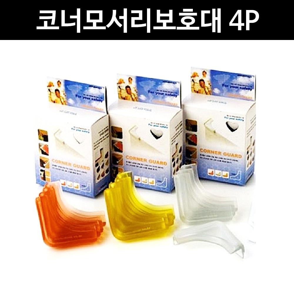 코너보호대/코너모서리보호대 4p